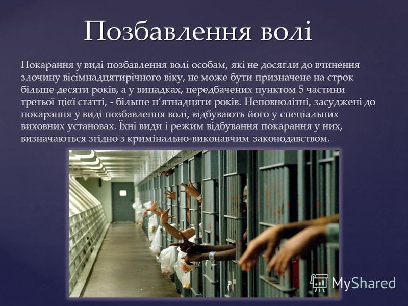 Позбавлення волі Покарання у виді позбавлення волі особам, які не досягли до вчинення злочину вісімнадцятирічного віку, не може бути призначене на строк більше десяти років, а у випадках, передбачених пунктом 5 частини третьої цієї статті, - більше п