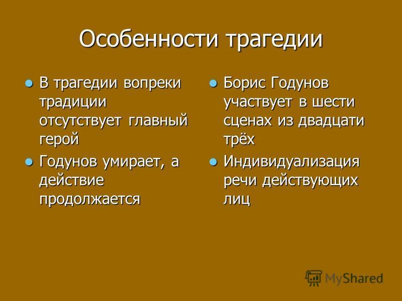 Особенности трагедии В трагедии вопреки традиции отсутствует главный герой В трагедии вопреки традиции отсутствует главный герой Годунов умирает, а действие продолжается Годунов умирает, а действие продолжается Борис Годунов участвует в шести сценах