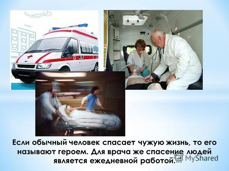 Если обычный человек спасает чужую жизнь, то его называют героем. Для врача же спасение людей является ежедневной работой.