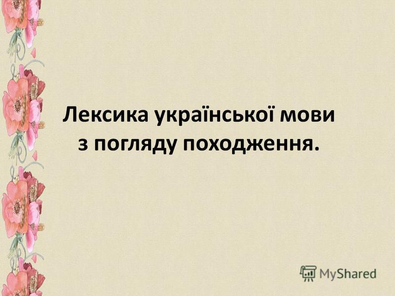 Лексика української мови з погляду походження.