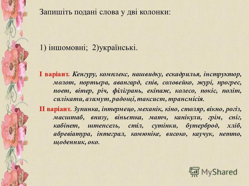 Запишіть подані слова у дві колонки: 1) іншомовні; 2)українські. І варіант. Кенгуру, комплекс, нашвидку, ескадрилья, інструктор, молот, портьєра, авангард, спів, соловейко, журі, прогрес, поет, вітер, річ, філігрань, екіпаж, колесо, покіс, політ, сил