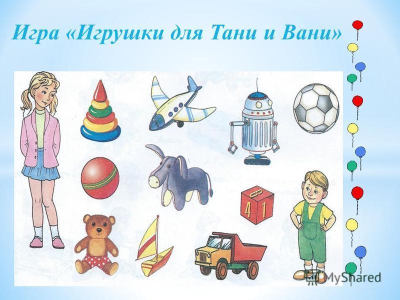 Игра «Игрушки для Тани и Вани»