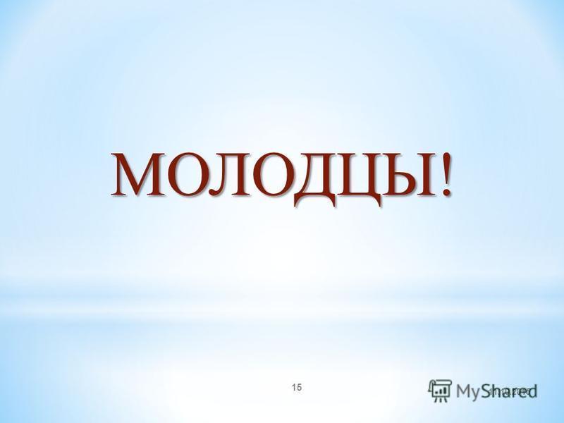 11.10.2015 15 МОЛОДЦЫ!