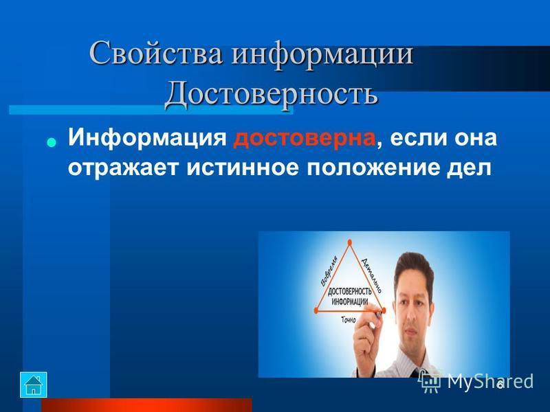 Свойства информации Объективность Свойства информации Объективность Информация объективна, если она не зависит от чьего-либо мнения 5
