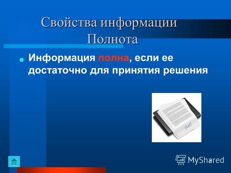 Свойства информации Достоверность Свойства информации Достоверность Информация достоверна, если она отражает истинное положение дел 6