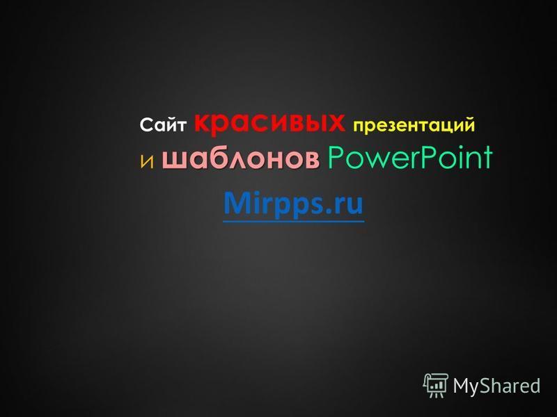 Сайт красивых презентаций и ш ш шаблонов PowerPoint Mirpps.ru
