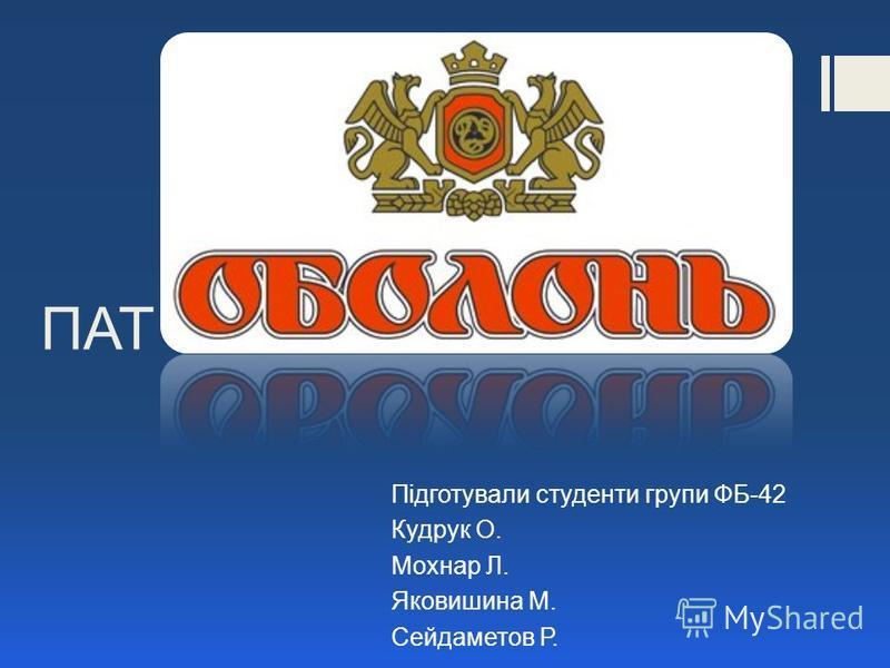 ПАТ Підготували студенти групи ФБ-42 Кудрук О. Мохнар Л. Яковишина М. Сейдаметов Р.