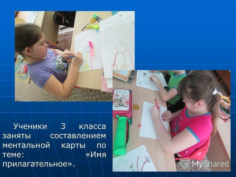 Ученики 3 класса заняты составлением ментальной карты по теме: «Имя прилагательное».