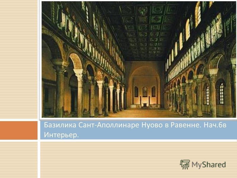 Базилика Сант - Аполлинаре Нуово в Равенне. Нач.6 в Интерьер.