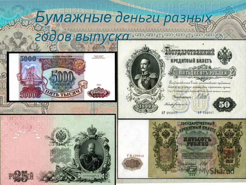 Бумажные деньги разных годов выпуска.