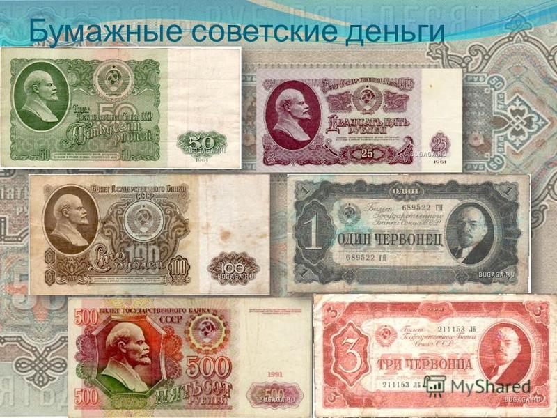Бумажные советские деньги