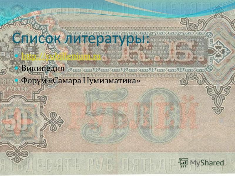 Список литературы: http://yubillenium.ru Википедия Форум «Самара Нумизматика»