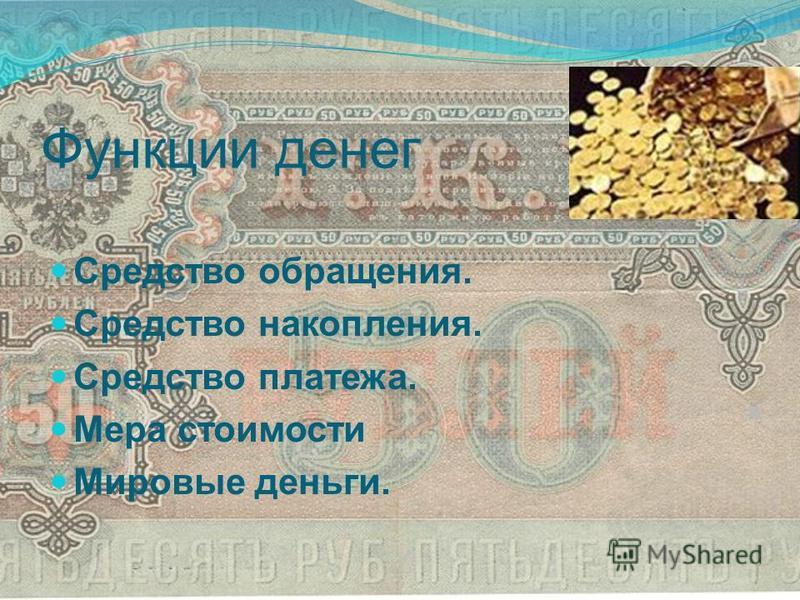 Функции денег Средство обращения. Средство накопления. Средство платежа. Мера стоимости Мировые деньги.