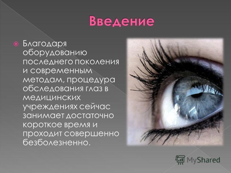 Благодаря оборудованию последнего поколения и современным методам, процедура обследования глаз в медицинских учреждениях сейчас занимает достаточно короткое время и проходит совершенно безболезненно.