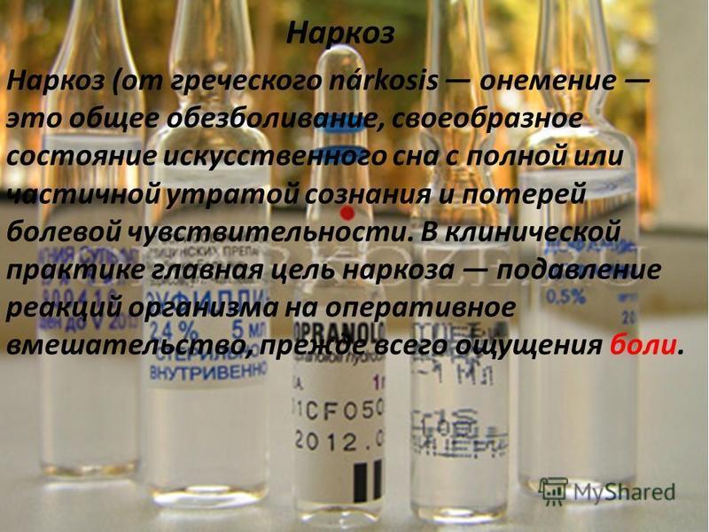 Наркоз Наркоз (от греческого nárkosis онемение это общее обезболивание, своеобразное состояние искусственного сна с полной или частичной утратой сознания и потерей болевой чувствительности. В клинической практике главная цель наркоза подавление реакц