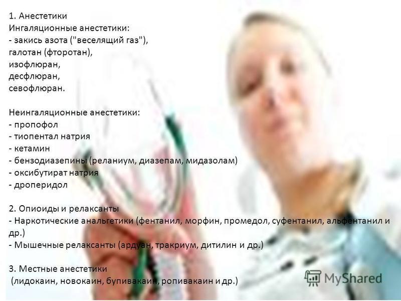 1. Анестетики Ингаляционные анестетики: - закись азота (