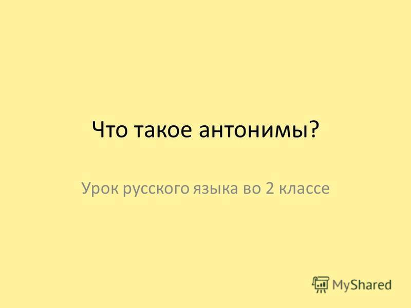 Что такое антонимы? Урок русского языка во 2 классе