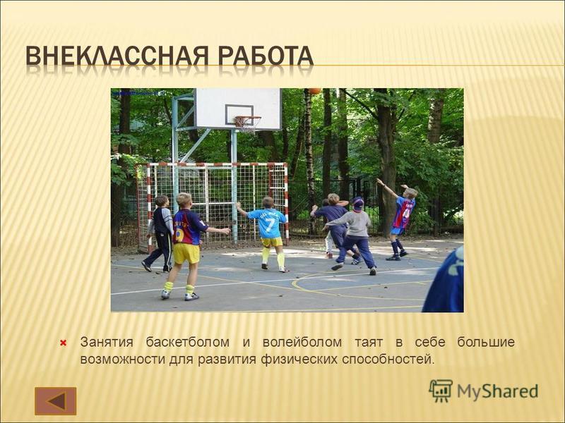 Занятия баскетболом и волейболом таят в себе большие возможности для развития физических способностей.