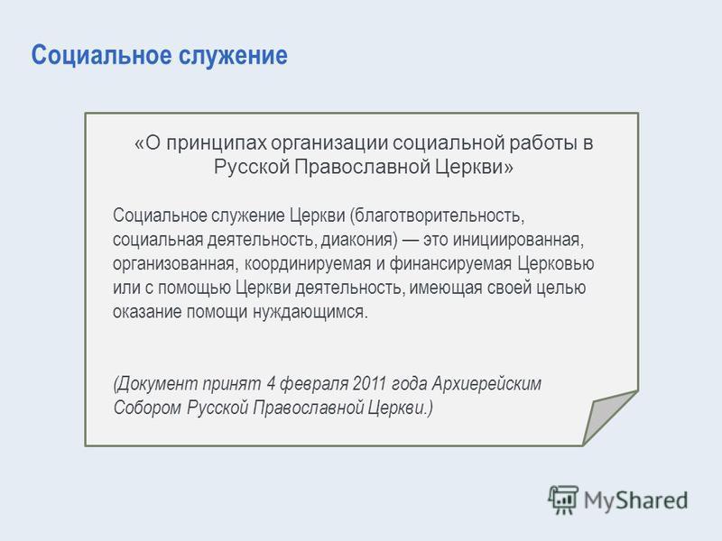 Социальное служение «О принципах организации социальной работы в Русской Православной Церкви» Социальное служение Церкви (благотворительность, социальная деятельность, диакония) это инициированная, организованная, координируемая и финансируемая Церко