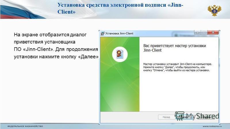 На экране отобразится диалог приветствия установщика ПО «Jinn-Client». Для продолжения установки нажмите кнопку «Далее». Установка средства электронной подписи «Jinn- Client»
