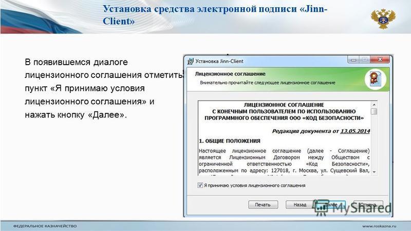 В появившемся диалоге лицензионного соглашения отметить пункт «Я принимаю условия лицензионного соглашения» и нажать кнопку «Далее». Установка средства электронной подписи «Jinn- Client»