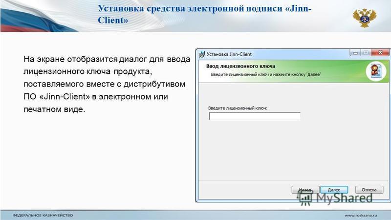 На экране отобразится диалог для ввода лицензионного ключа продукта, поставляемого вместе с дистрибутивом ПО «Jinn-Client» в электронном или печатном виде. Установка средства электронной подписи «Jinn- Client»