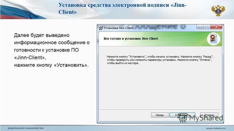 Далее будет выведено информационное сообщение о готовности к установке ПО «Jinn-Client», нажмите кнопку «Установить». Установка средства электронной подписи «Jinn- Client»
