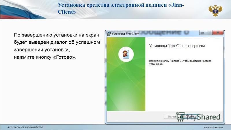 По завершению установки на экран будет выведен диалог об успешном завершении установки, нажмите кнопку «Готово». Установка средства электронной подписи «Jinn- Client»