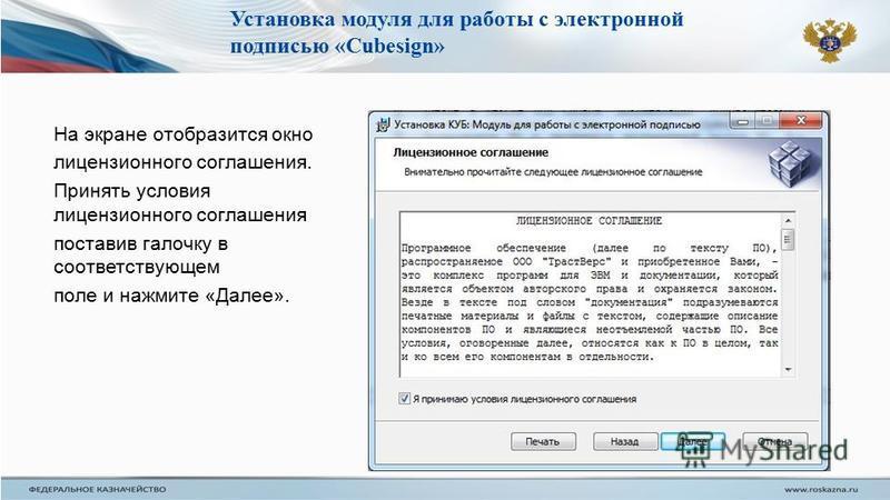 На экране отобразится окно лицензионного соглашения. Принять условия лицензионного соглашения поставив галочку в соответствующем поле и нажмите «Далее». Установка модуля для работы с электронной подписью «Cubesign»