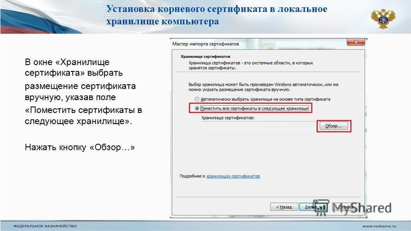 В окне «Хранилище сертификата» выбрать размещение сертификата вручную, указав поле «Поместить сертификаты в следующее хранилище». Нажать кнопку «Обзор…» Установка корневого сертификата в локальное хранилище компьютера