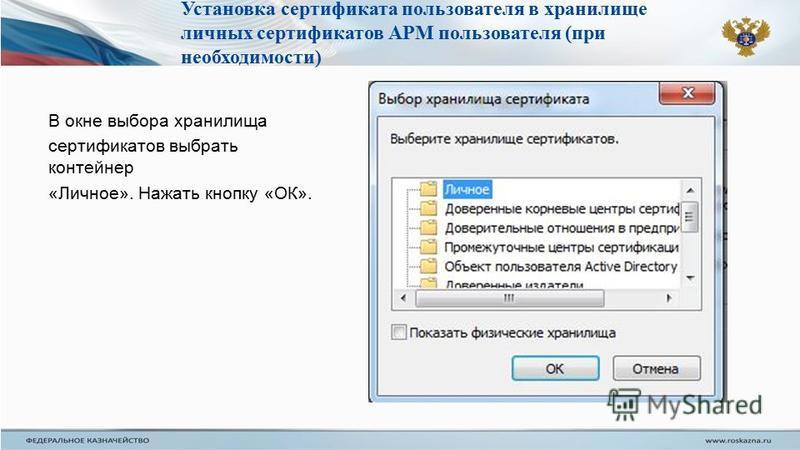 В окне выбора хранилища сертификатов выбрать контейнер «Личное». Нажать кнопку «ОК». Установка сертификата пользователя в хранилище личных сертификатов АРМ пользователя (при необходимости)