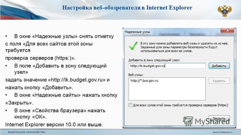 В окне «Надежные узлы» снять отметку с поля «Для всех сайтов этой зоны требуется проверка серверов (https:)». В поле «Добавить в зону следующий узел» задать значение «http://lk.budget.gov.ru» и нажать кнопку «Добавить». В окне «Надежные сайты» нажать