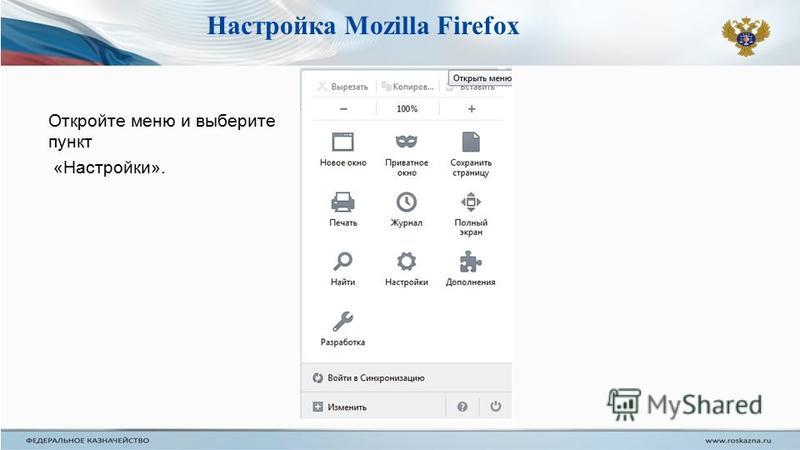 Настройка Mozilla Firefox Откройте меню и выберите пункт «Настройки».