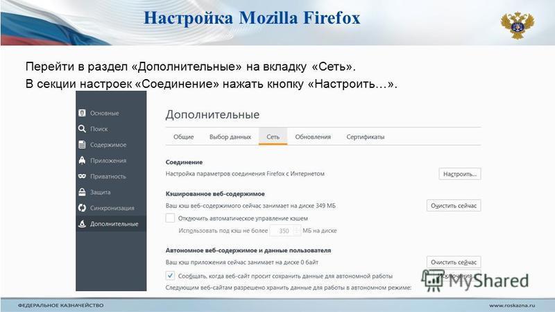 Перейти в раздел «Дополнительные» на вкладку «Сеть». В секции настроек «Соединение» нажать кнопку «Настроить…». Настройка Mozilla Firefox