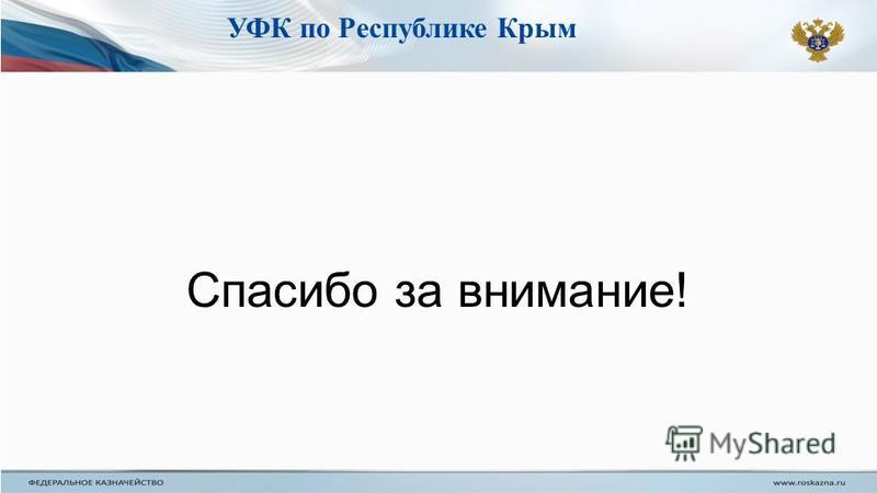 УФК по Республике Крым Спасибо за внимание!