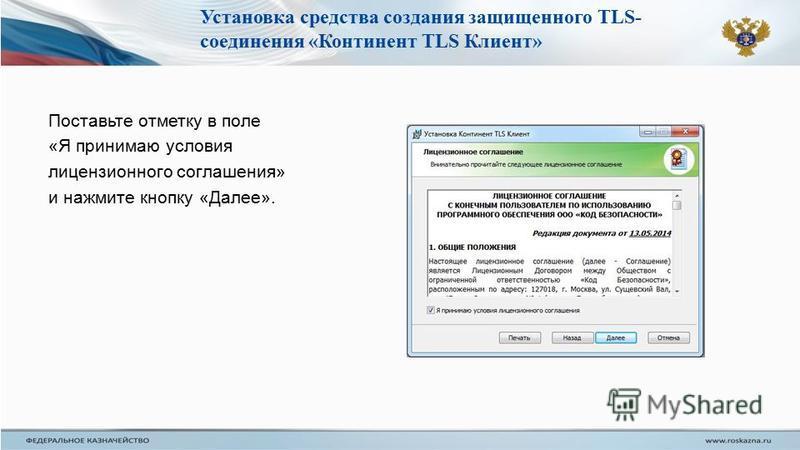 Поставьте отметку в поле «Я принимаю условия лицензионного соглашения» и нажмите кнопку «Далее». Установка средства создания защищенного TLS- соединения «Континент TLS Клиент»