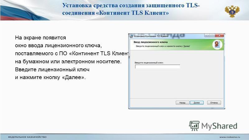 На экране появится окно ввода лицензионного ключа, поставляемого с ПО «Континент TLS Клиент» на бумажном или электронном носителе. Введите лицензионный ключ и нажмите кнопку «Далее». Установка средства создания защищенного TLS- соединения «Континент