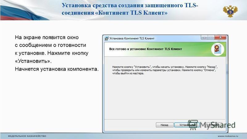 На экране появится окно с сообщением о готовности к установке. Нажмите кнопку «Установить». Начнется установка компонента. Установка средства создания защищенного TLS- соединения «Континент TLS Клиент»