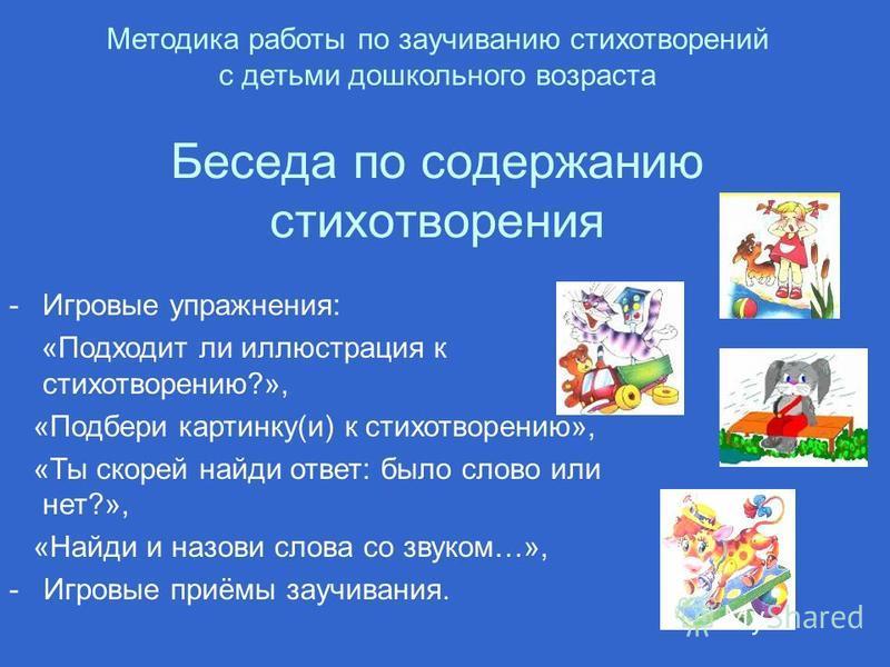 Беседа по содержанию стихотворения Методика работы по заучиванию стихотворений с детьми дошкольного возраста -Игровые упражнения: «Подходит ли иллюстрация к стихотворению?», «Подбери картинку(и) к стихотворению», «Ты скорей найди ответ: было слово ил