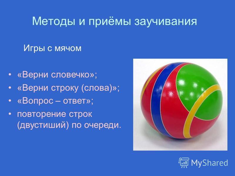 Игры с мячом «Верни словечко»; «Верни строку (слова)»; «Вопрос – ответ»; повторение строк (двустиший) по очереди.