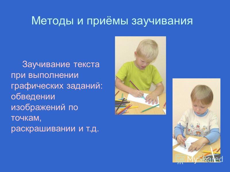 Методы и приёмы заучивания Заучивание текста при выполнении графических заданий: обведении изображений по точкам, раскрашивании и т.д.