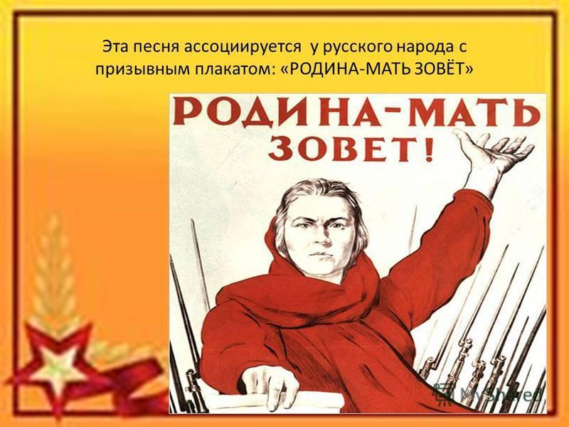 Эта песня ассоциируется у русского народа с призывным плакатом: «РОДИНА-МАТЬ ЗОВЁТ»