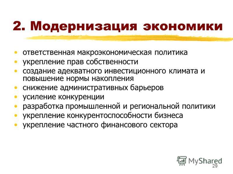 29 2. Модернизация экономики ответственная макроэкономическая политика укрепление прав собственности создание адекватного инвестиционного климата и повышение нормы накопления снижение административных барьеров усиление конкуренции разработка промышле
