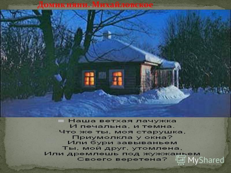 Домик няни. Михайловское