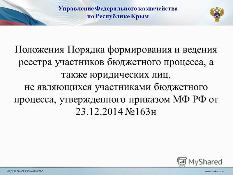 Управление Федерального казначейства по Республике Крым Положения Порядка формирования и ведения реестра участников бюджетного процесса, а также юридических лиц, не являющихся участниками бюджетного процесса, утвержденного приказом МФ РФ от 23.12.201