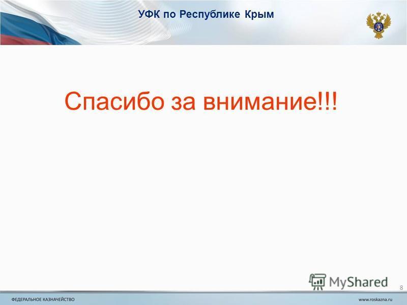 8 Спасибо за внимание!!! УФК по Республике Крым