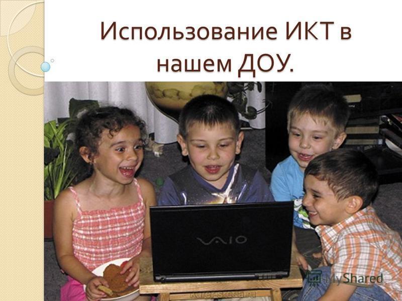 Использование ИКТ в нашем ДОУ.