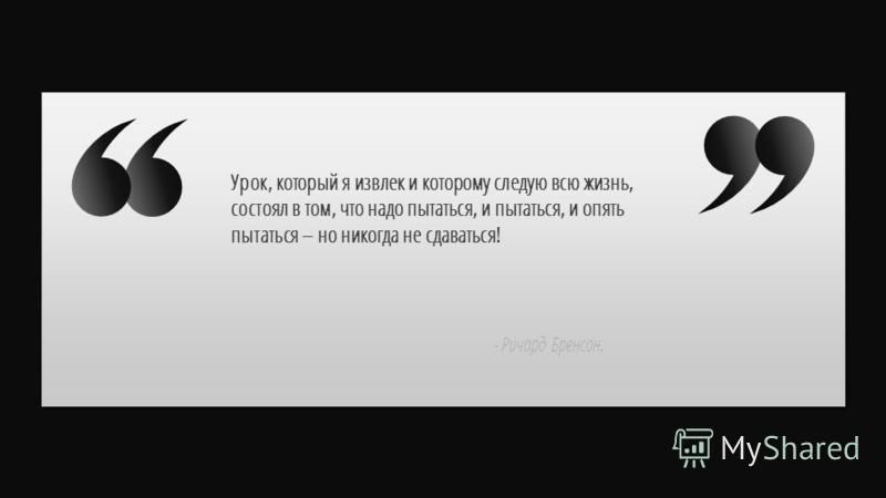 Slide GO.ru - Ричард Бренсон. Урок, который я извлек и которому следую всю жизнь, состоял в том, что надо пытаться, и пытаться, и опять пытаться – но никогда не сдаваться!