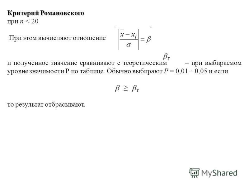 Критерий Романовского при n < 20 При этом вычисляют отношение и полученное значение сравнивают с теоретическим – при выбираемом уровне значимости Р по таблице. Обычно выбирают Р = 0,01 ÷ 0,05 и если то результат отбрасывают.