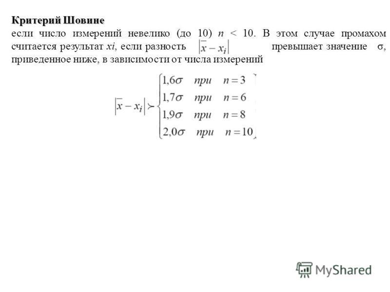 Критерий Шовине если число измерений невелико (до 10) n < 10. В этом случае промахом считается результат xi, если разность превышает значение σ, приведенное ниже, в зависимости от числа измерений